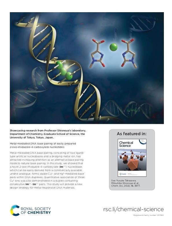Shionoya Group --- Bioinorganic Chemistry ---